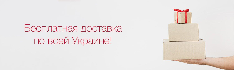 Безкоштовна доставка по Україні!