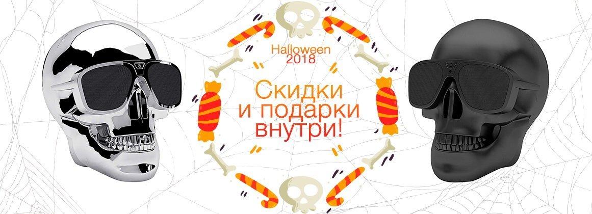 Halloween: скидки и подарки