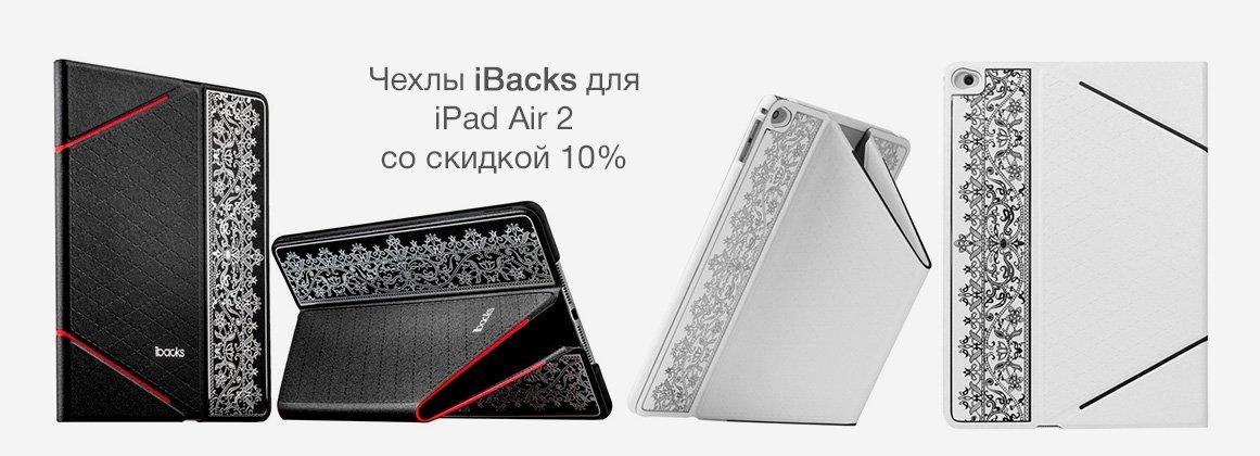 Специальное предложение для владельцев iPad Air 2!
