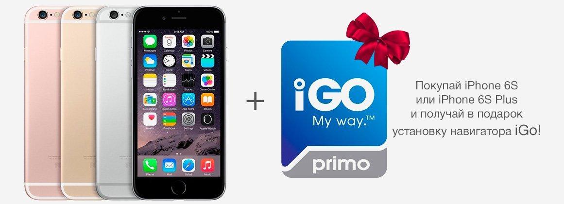 Покупай iPhone 6S или iPhone 6S Plus и получай в подарок установку навигатора iGo!