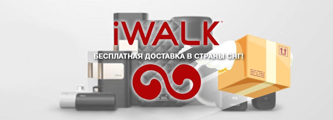 Бесплатная доставка iWalk в страны СНГ!