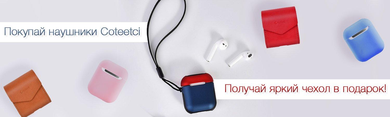Отримуй подарунок до навушників Coteetci!