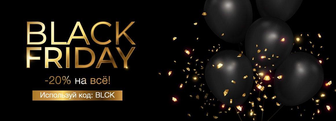 Вместо чёрной пятницы, чёрная неделя!