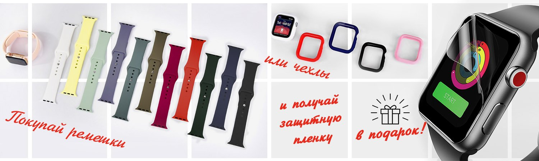 Защитная пленка для Apple Watch в подарок!