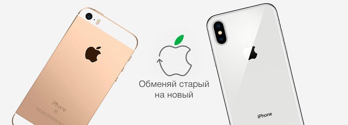Обменяйте свою старую технику Apple на новую в магазине iWorld!