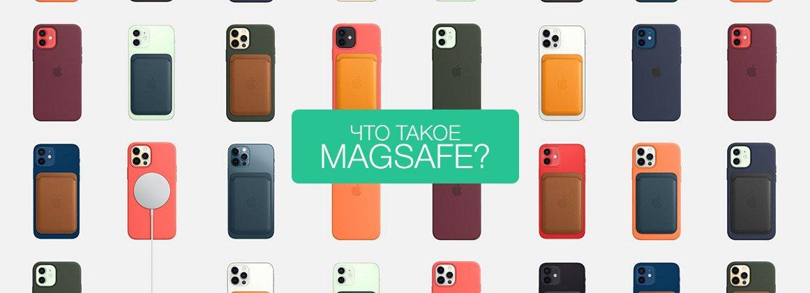Что такое технология MagSafe и какова ее функциональность