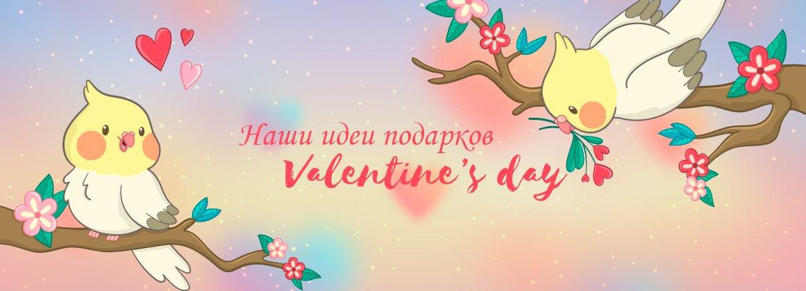 Наши идеи подарков на День Св. Валентина