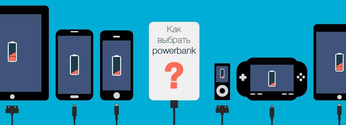 Как правильно выбирать power bank?