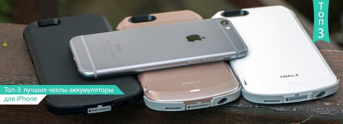 Топ-3: лучшие чехлы-аккумуляторы для iPhone