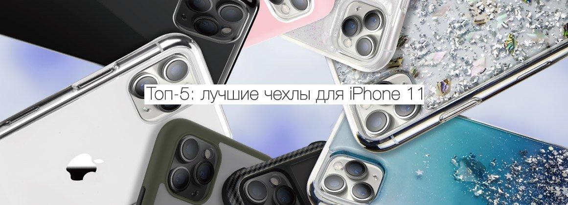Топ-5: Лучшие чехлы для iPhone 11