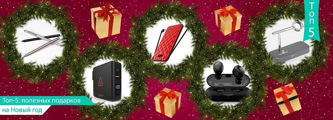 Топ-5 полезных подарков на Новый год ;)