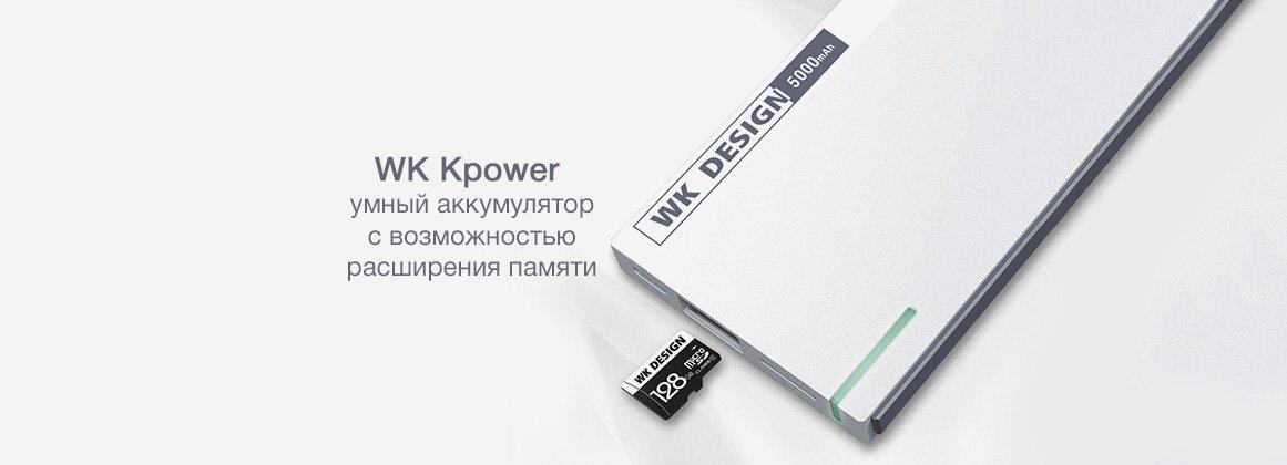 Kpower - умный аккумулятор от WK