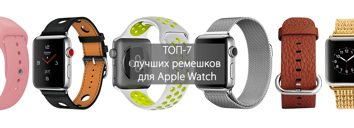 ТОП-7 ремешков для Apple Watch
