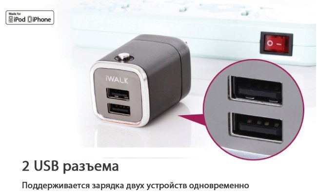 iWALK Dual USB travel adapter with power ON/OFF switch Black