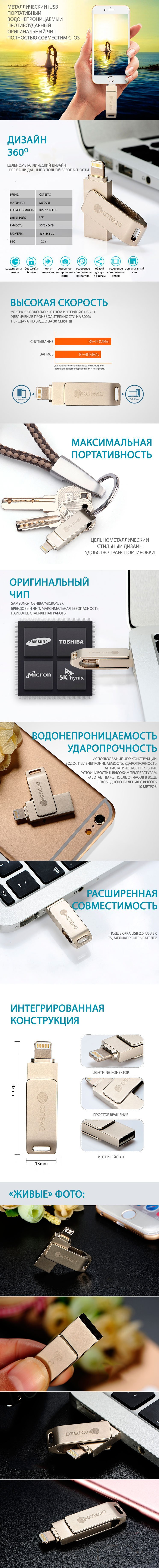 Флешка Coteetci iUSB 64Гб для iPhone, ipad, ipod