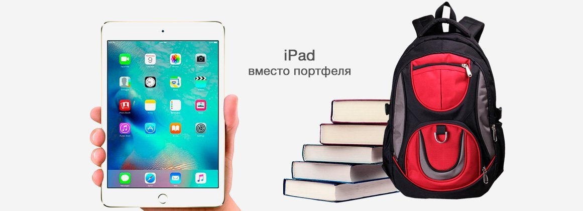 iPad вместо портфеля - почувствуй разницу!