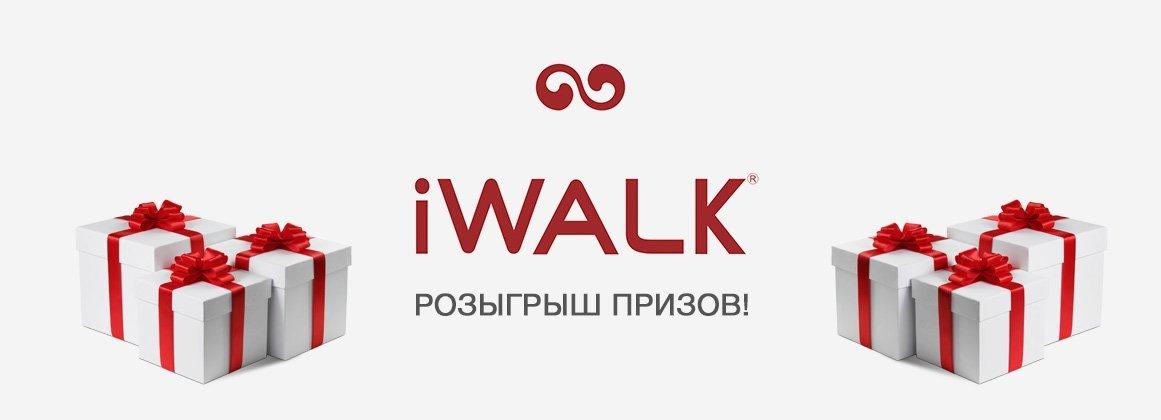 Участвуй в розыгрыше призов от iWalk!